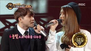 Download Video [Duet song festival] 듀엣가요제- Baek Cheonggang & Park Seou, 'Love, Never Fade' 20170217 MP3 3GP MP4