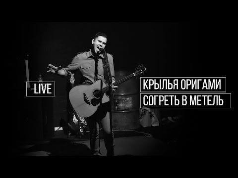 Крылья Оригами - Согреть в метель (LIVE)
