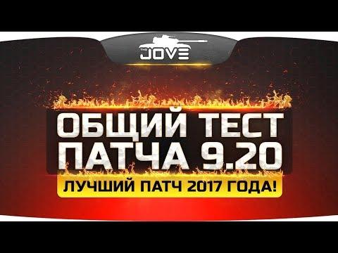 Общий Тест Патча 9.20 ● Режим 30х30, китайские ПТ-САУ и апы танков СССР!