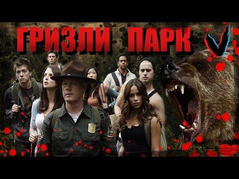 ТРЕШ обзор фильма Гризли парк (2008)