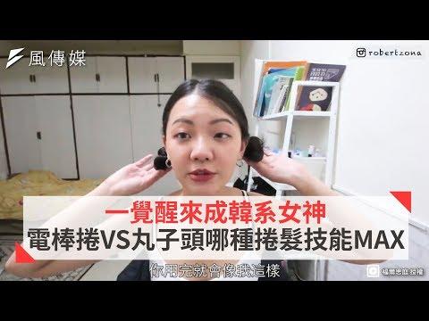 一覺醒來成韓系女神 電棒捲VS丸子頭哪個捲髮技能MAX?