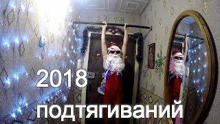 2018 ПОДТЯГИВАНИЙ ЗА 12 ЧАСОВ.