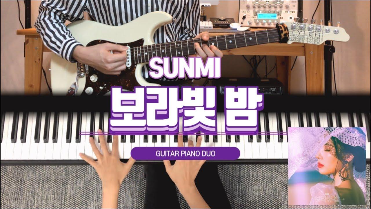 [기타/피아노커버] 보라빛 밤(pporappippam) - 선미(SUNMI) Cover  「Guitar Cover 」「Piano Cover」 by기피듀오