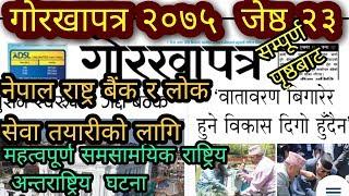 Important Current Affairs- Nepal Rastra Bank & Lok Sewa All Pages of Gorkhapatra Jestha 23 loksewa