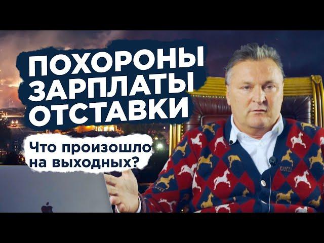 Траур о погибших / Зарплаты чиновников / Прощенный Гончарук