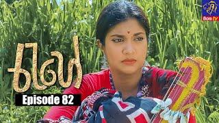 Rahee - රැහේ | Episode 82 | 15 - 09 - 2021 | Siyatha TV Thumbnail