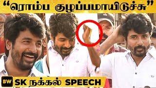 Sivakarthikeyan's Funny Speech at Nadigar Sangam Election 2019