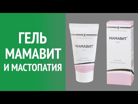 Медикаментозное лечение мастопатии: список препаратов и