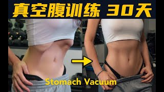 Stomach Vacuum Workout 真空腹训练--瘦腰腹、30天快速缩减腰围7cm!!  Shrink your waist & Get abs in 30days!!
