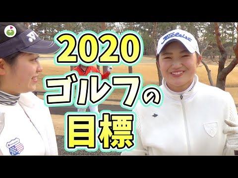 今年のゴルフの目標を教えてください!