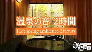 【おと風景】温泉の音 作業用BGM 2時間 - Japanese Hot springs 2Hours