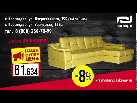 Угловой диван «Инфинити» от Пинскдрев