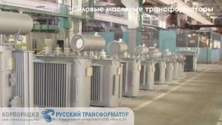 Масляные трансформаторы -