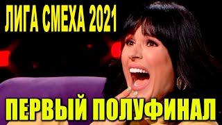 Первый ПОЛУФИНАЛ сезона - Новая Лига Смеха 2021 угарная и ржачная игра Битва Титанов