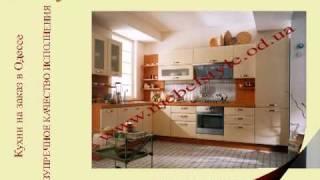 Кухни Одесса.avi(Компания MebelStyle изготовит кухни в Одессе на заказ., 2010-02-07T17:41:29.000Z)