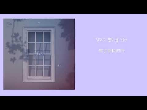 【韓繁體中字】BTS(방탄소년단)::'네시(四時)'-4 o'clock(RM&V)