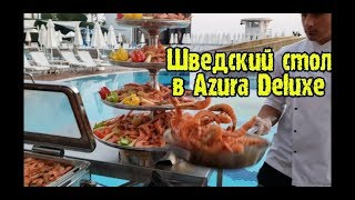 Azura Deluxe Resort & Spa 5* обед и ужин. Шведский стол all inclusive. Чем кормят в Турции. Аланья