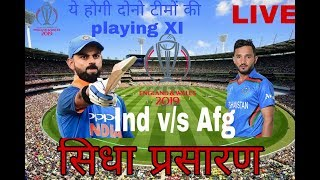 Live Cricket Score  Ind Vs Afghanistan, Icc Cricket Worldcup 2019,match 28,