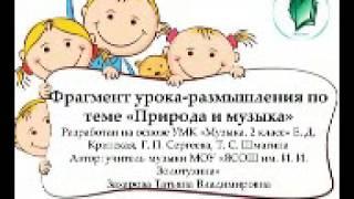 Захарова Т  В  Фрагмент урока Природа и музыка 2 класс