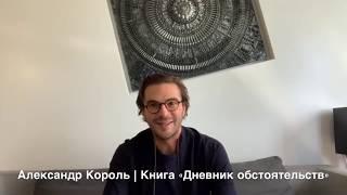 презентация книги «Дневник обстоятельств»  Александр Король