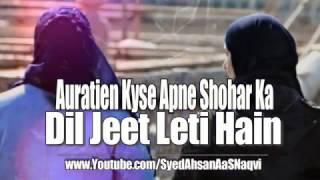 Auratien Kyse Apne Shohar Ka Dil Jeet Leti Hain ᴴᴰ  - Silent Message