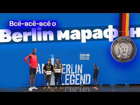 Берлинский марафон. Каждый бегун должен это знать! Как попасть на мейджер.