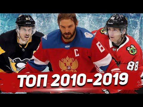 ОВЕЧКИН, КРОСБИ, КЕЙН: САМЫЕ ЯРКИЕ ЗВЕЗДЫ НХЛ 2010-2019 - СИМВОЛИЧЕСКАЯ СБОРНАЯ