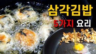 편의점 삼각김밥 요리 5가지 | 간단요리