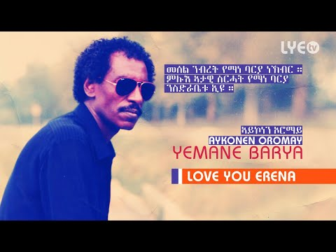 LYE.tv - Legend Yemane Barya - Aykonen Oromay | ኣይኮነን ኦሮማይ - Old Eritrean Music