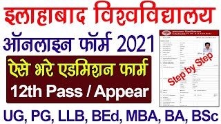 Allahabad UGAT Online Form 2021 Kaise Bhare   How to Allahabad University Admission Online Form 2021