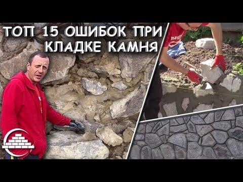 Топ 15 ошибок при кладке бутового камня - [masterkladki]