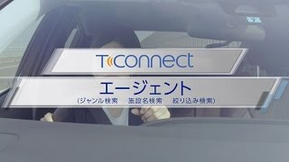 【T-Connect】機能紹介映像(3)「エージェント」編