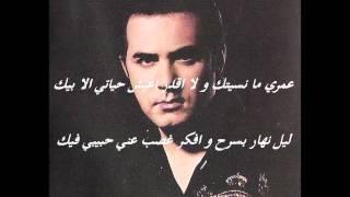 وائل جسار - عمري ما نسيتك 2011 مع الكلمات.wmv
