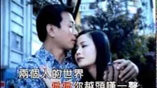 台語KTV向蕙玲&王中平 愛你的記號