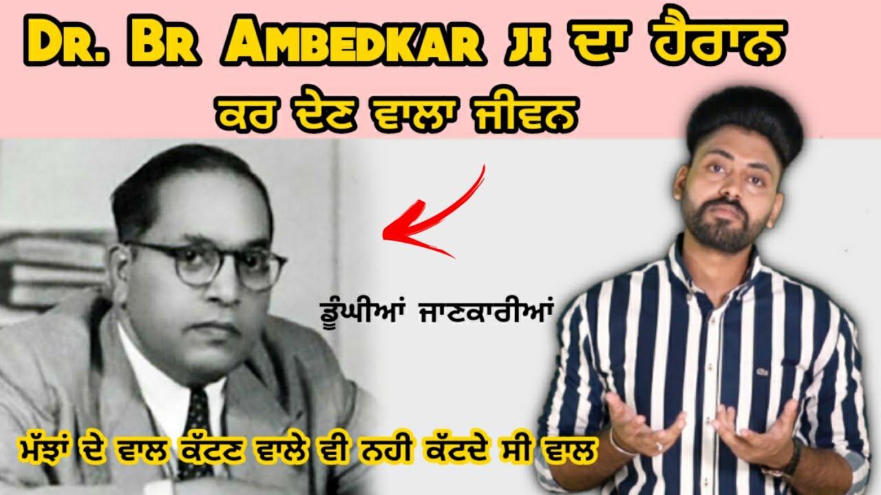 Dr Br Ambedkar ji ਦੇ ਜੀਵਨ ਬਾਰੇ ਜਾਣਕੇ ਹੈਰਾਨ ਹੋਵੋਗੇ । Baba Saheb Ambedkar Biography | Punjabi Video