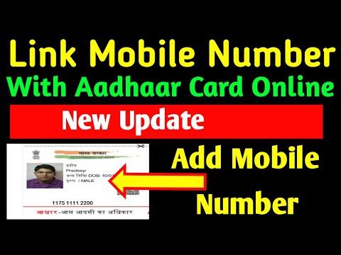 Link/Register Mobile Number with Aadhar Card Online | Link Your Aadhaar Card With Mobile Number 2019