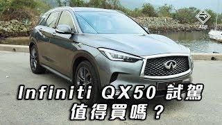 Infiniti QX50 full Review -Infiniti QX50 全面評測 | 拍車男 Auto Guyz Relation