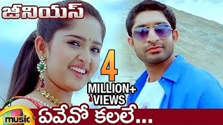 Genius Telugu Movie Songs | Yevevo Kalale Video Song | Havish | Sanusha | Mango Music