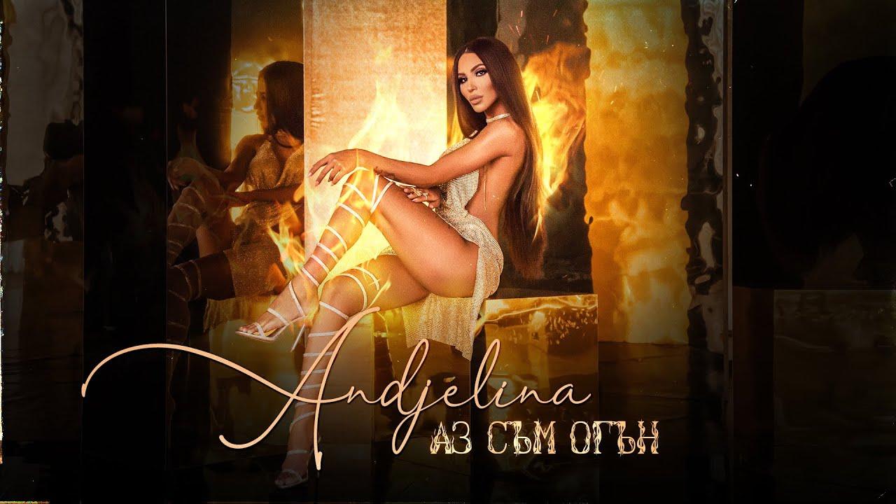 Анджелина – Аз съм огън (CDRip)