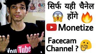 New Monetization Rule Only Facecam Channel Monetize ? ll Da Secret Review