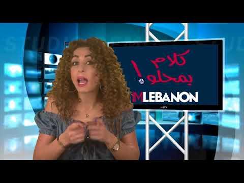 "Kalem Bi Mhalo - Episode 712 - صفوا النية: ""حزب الله"" بجو يكافح الفساد!"