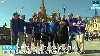 [NEWS] サッカー選手と塩工場の二足のわらじ アイスランド代表選手が語る強さの秘訣
