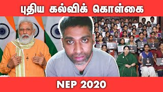 National Education Policy 2020 | On a serious note | Fake Id