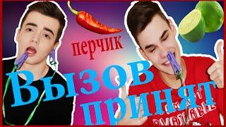 ВЫЗОВ ПРИНЯТ #4 : ИВАНГАЙ / КРАСНЫЙ ПЕРЧИК / ЛАЙМ / ПРИЩЕПКИ! | Comedy Boys