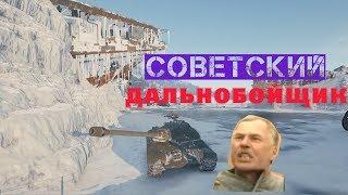 ИС 3 -  Советский дальнобойщик