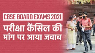 CBSE Board Exams 2021: Due to the surging Covid-19 cases, students want their Board Exams 2021 to be cancelled