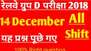 Rrb group d 14 December All Shift questions ll full Analysis ll