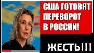 США готовят ПЕРЕВОРОТ в России! Заявление МИД России Мария Захарова. Новости России.