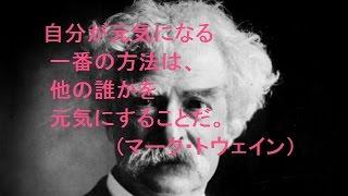 心に火を灯す言葉の53、ブログ→ http://ameblo.jp/ten1jn2/ これはアメリカの作家マーク・トウェイン の言葉です。数多くの小説やエッセーを発表、世...