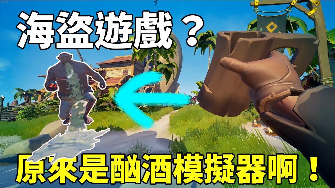 【盜賊之海 #1】哈士奇的遊戲日常(35)--釣魚、酗酒、砲彈飛人?海盜哈士奇登場囉!